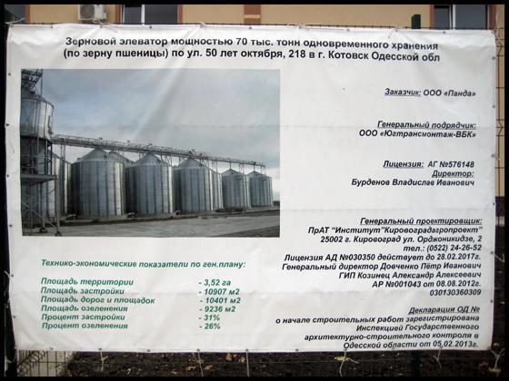 Зерновой элеватор мощностью 70 тыс. тонн одновременного хранения (по зерну пшеницы)Зерновой элеватор мощностью 70 тыс. тонн одновременного хранения (по зерну пшеницы)